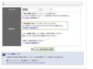 10_Web認証に選択とドメイン追加