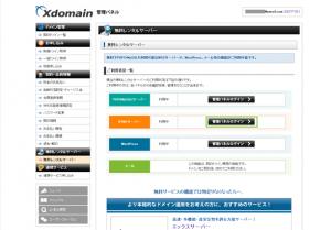 13_HTML管理パネルログイン