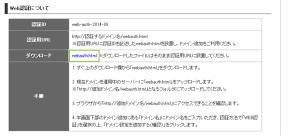18_Web認証ファイルのダウンロード