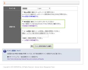 19_Web認証に選択とドメイン追加