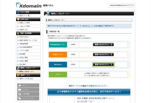 22_WordPress管理パネルログイン
