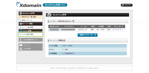23_WordPress管理パネル