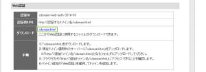 27_Web認証ファイルのダウンロード