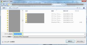 28_Web認証ファイルの保存