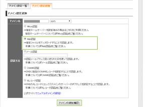 31_Web認証に選択とドメイン追加