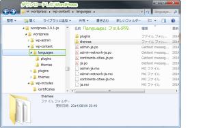 03_言語ファイルディレクトリ