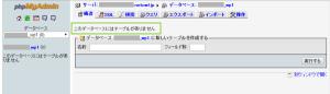 02_新規データベース