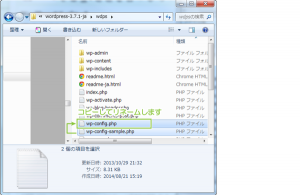 05_wp-config.phpの作成