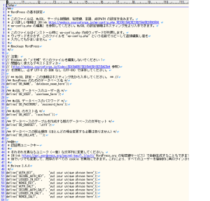 06_wp-config.phpの編集