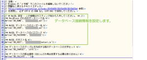 07_wp-config.phpデータベース接続情報