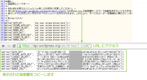 08_wp-config.php秘密鍵の取得とコピー