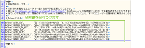 09_wp-config.php秘密鍵の貼り付け
