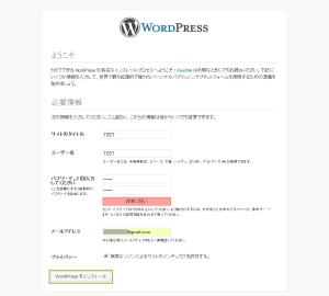 11_WordPress初期設定プロセス実行