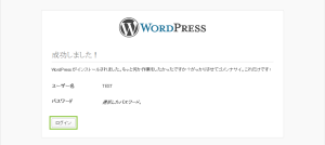 12_WordPress初期設定完了