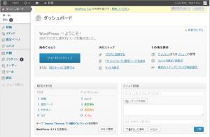 14_WordPressダッシュボード