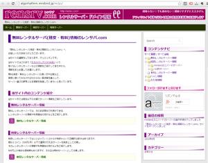 25_リストアサイトURLアクセスと表示