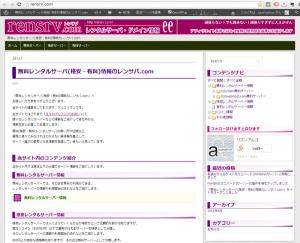 28_移行元に利用するサイト(rensrv.com)