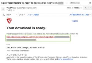11_ファイル準備完了メール