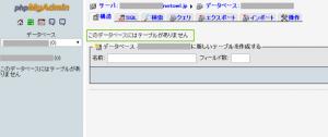 13_phpMyAdmin等で空のデータベースを確認