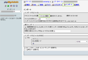14_インポートとsqlファイルの選択