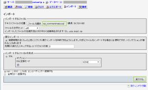15_インポートの実行