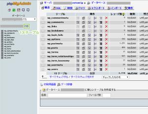 17_すべてのバックアップsqlファイルインポート