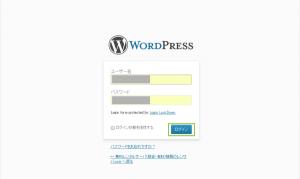 23_WordPressログイン