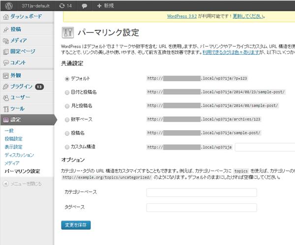 02_WordPressパーマリンクのデフォルト