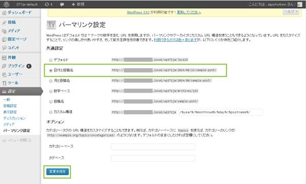 04_WordPressパーマリンクの設定更新