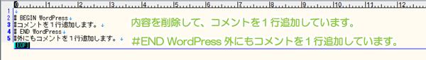 01_WordPress自動作成.htaccessの編集