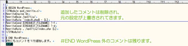 03_.htaccessの自動更新と上書き