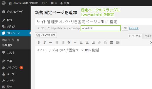 04_wp-adminをスラッグ指定