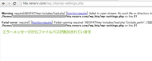08_エラー表示とファイルパスの漏えい