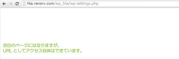 09_空白ページとしてのURLアクセス