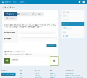 03_連携済みアプリケーション・設定