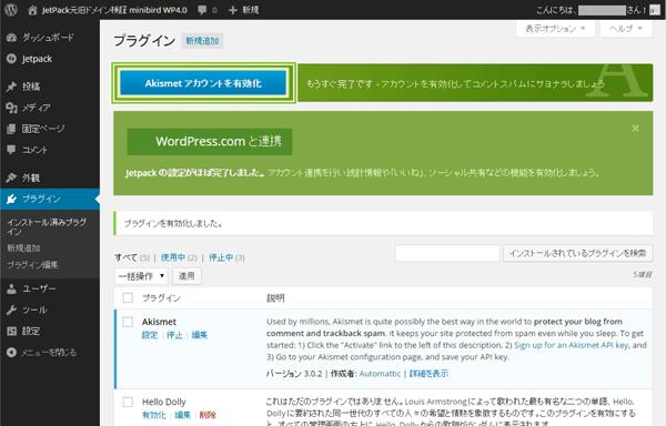 01_Akismetアカウントの有効化