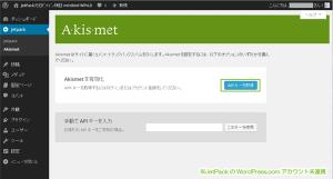 02_Akismet設定・APIキーを取得