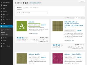 02_Akismetプラグインの検索とインストール