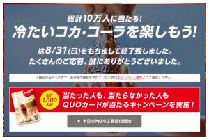 01_2014キャンペーン終了