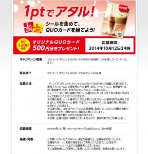 07_キャンペーン応募フォーム1