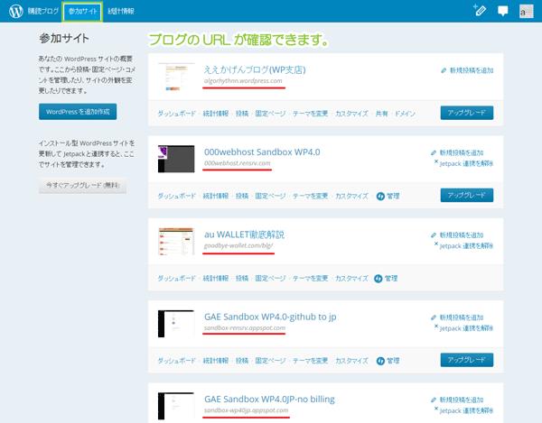 05_登録サイトのURL確認