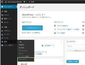 12_WordPress・AppEngineプラグイン設定