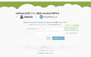 01_JetPack認証画面からのアカウント取得