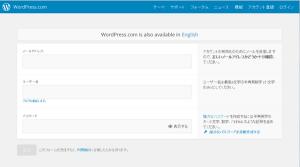 02_WordPress.comアカウント取得画面