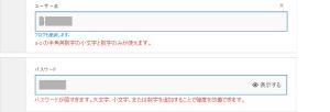 03_ユーザー名制約・パスワードチェック
