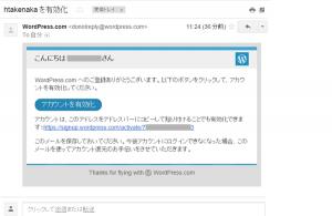 07_受信メールとアカウントの有効化