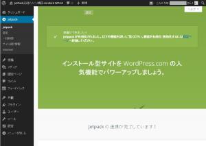 11_JetPack認証完了