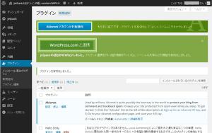 13_JetPackのWordPress.comアカウント認証ボタン