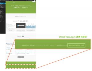 02_WordPress.comアカウント連携解除