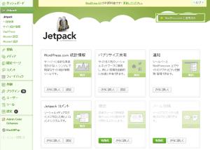03_旧JetPackの連携状態ボタン